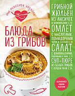 Блюда из грибов, 978-5-699-89134-4