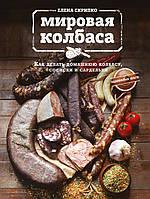 Мировая колбаса. Как делать домашнюю колбасу, сосиски и сардельки, 978-5-699-88540-4