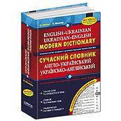 Сучасний англо- український українсько-англійський словник.