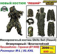 """Маскировочный костюм Ghille Suit - """"Леший"""" (Лесной камуфляж). Производство BY MMB - Германия"""