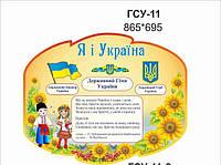 """Стенд с державною символікою """"Я і Україна"""""""