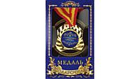 Медаль подарочная С рождением сыночка