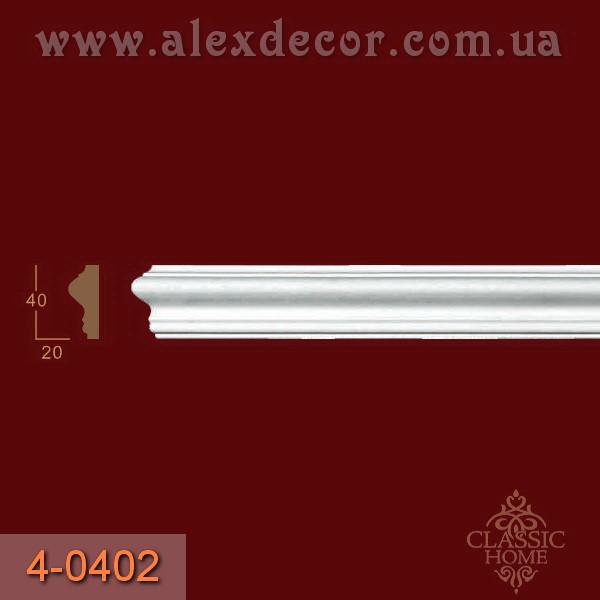 Молдинг 4-0402 Classic Home (40x20)мм