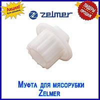 Втулка предохранительная мясорубки Zelmer