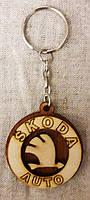 Брелок автомобильный Skoda (Шкода), брелки для автомобильных ключей, брелоки, авто брелок
