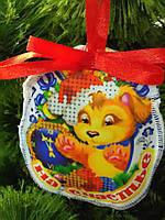 Заготовка для вышивки бисером елочной игрушки ЮМА-5212. НА СЧАСТЬЕ