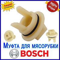 Втулка-предохранительная мясорубки Bosch