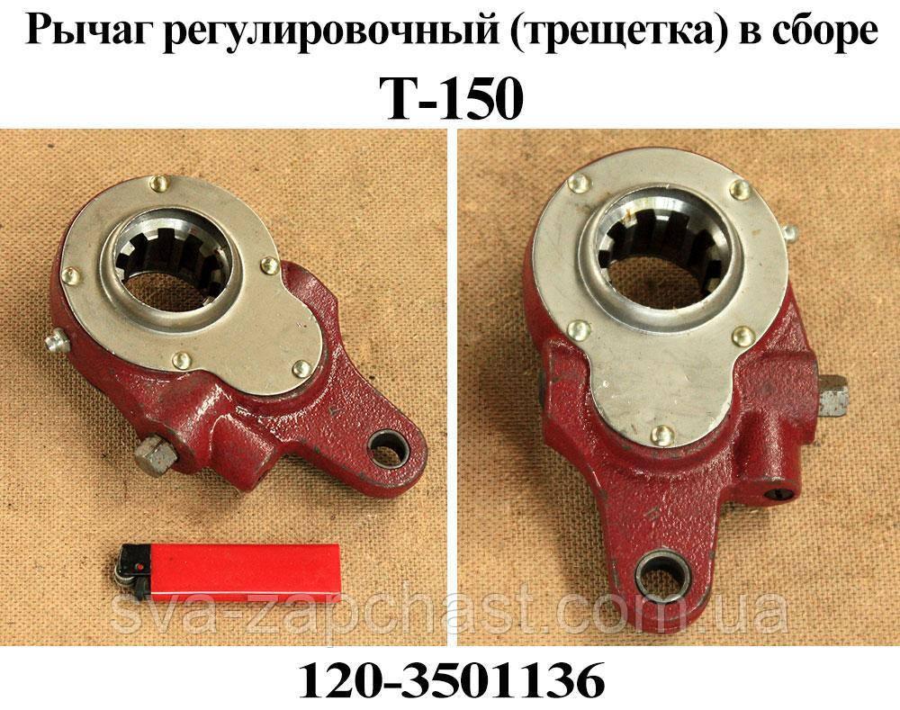 Рычаг тормоза ЗИЛ Т-150 регулировочный передний 120-3501136
