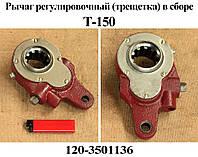 Рычаг тормоза регулировочный ЗИЛ Т-150 передний