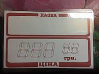 Ценники картонные ламинированные 50 шт/уп