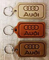 Автомобильный брелок Audi (Ауди), брелки для автомобильных ключей, автобрелки, брелоки, брелок кожаный