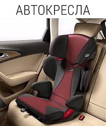 Автокресла