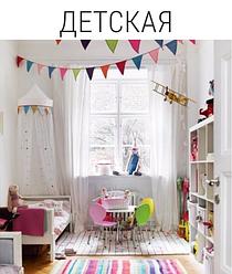 Мебель и аксессуары в детскую комнату