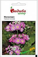 """Семена цветов Примула """"Малакоидес"""", лососевая, 0.01 г, """"Садыба центр"""", Украина"""