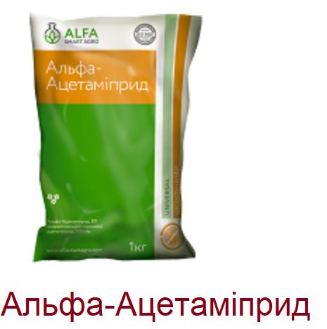 Інсектицид Альфа Ацетамиприд /уп 1 кг/ Альфа Смарт Агро/ инсектицид Альфа Ацетамиприд