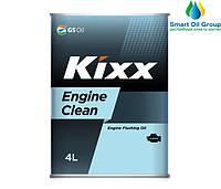 Промывочное масло для двигателей Kixx Engine Clean 4л
