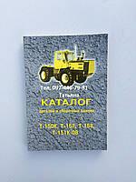 Каталог Т-150К, Т-157, Т-158, Т-151К-08 (КП)