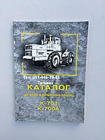 Каталог К-701/700А