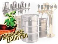 Разливное пиво оптом в кегах, квас оптом, сидр оптом в кегах в Москве