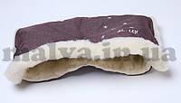 Муфта на коляску на  овчине Al-len™(коричневый лен), фото 1