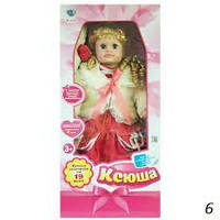 Интерактивная говорящая кукла Ксюша