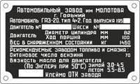 Шильд на ГАЗ-20 (1950-1958 гг.)