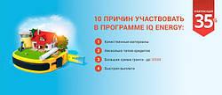 Кредитование по программе IQ ENERGY