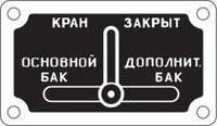 Шильд на ГАЗ-69 (1952-1972 гг.)