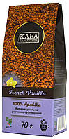 "Кофе растворимый сублимированный ""Кава Характерна French Vanilla"" 70г. (Арабика-100%), фото 1"