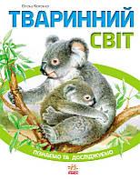Тваринний світ  Котенко О.В., фото 1