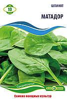 Семена Шпинат Матадор 10 г Агролиния