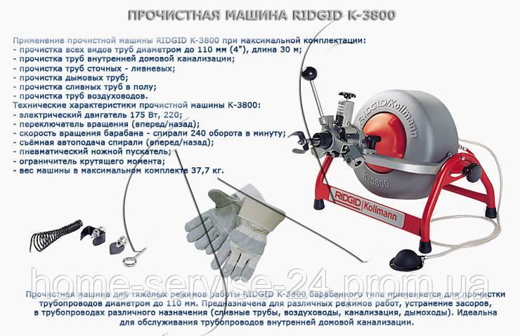 Машина барабанного типу K-3800 - Галканал в Львове