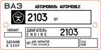 Шильд на ВАЗ-21033 (1977-1983 гг.)