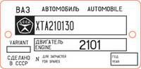Шильд на ВАЗ-21013 (1978-1988 гг.)
