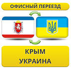 Из Крыма в Украину