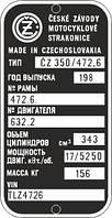 Шильд на CZ-350/472.6 (1989 гг.)