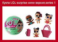 Кукла LQL surprise мини версия,series 1!Опт