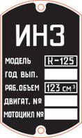 Шильд на К-125 (1949-1951 гг.)