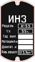 Шильд на К-55 (1955-1957 гг.)