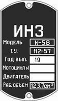 Шильд на К-58 (1957-1960 гг)