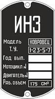 Шильд на Ковровец (1957-1965 гг.)