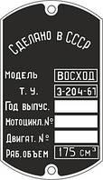 Шильд на Восход (1965-1971 гг.)