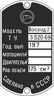 Шильд на Восход-2 (1971-1974 гг.)