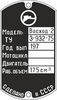 Шильд на Восход-2 (1971-1977 гг.)