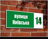 Таблички уличные, офисные, фото 1