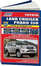 TOYOTA LAND CRUISER PRADO 150 diesel з 2009р. випуску. Керівництво по ремонту і технічного обслуговування.