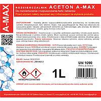Ацетон растворитель для снятия A-MAX 1Л
