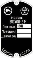 Шильд на Восход-3М (1984-1985 гг.)