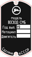 Шильд на Восход-СМБ (Х-Х гг.)