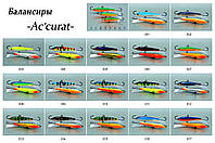 Балансир для зимней рыбалки Accurat 3 (020)